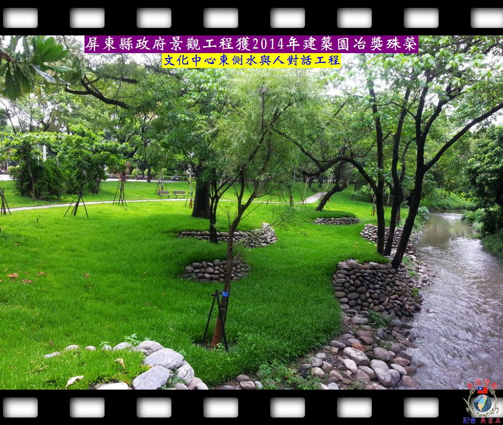20140430-屏東縣政府景觀工程獲2014年建築園冶獎殊榮2