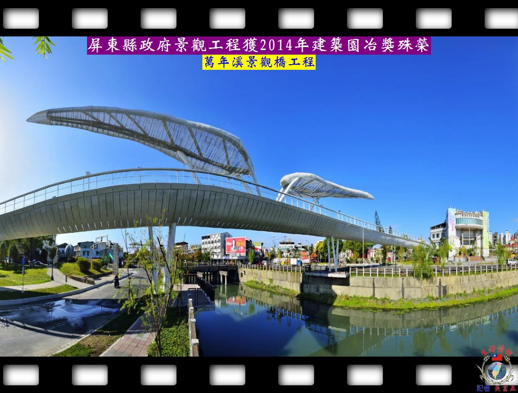 20140430-屏東縣政府景觀工程獲2014年建築園冶獎殊榮1