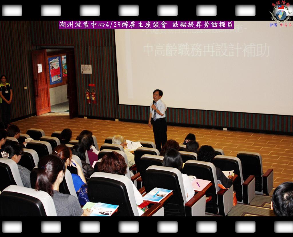 20140430-潮州就業中心辦雇主座談會
