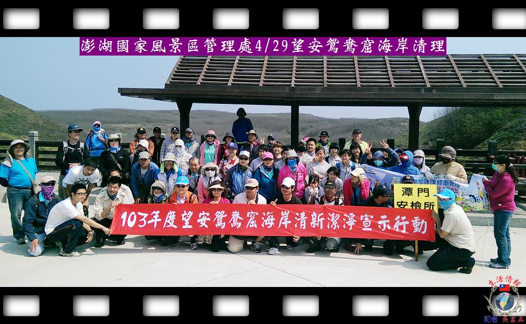 20140430-澎湖國家風景區管理處0429望安鴛鴦窟海岸清理1