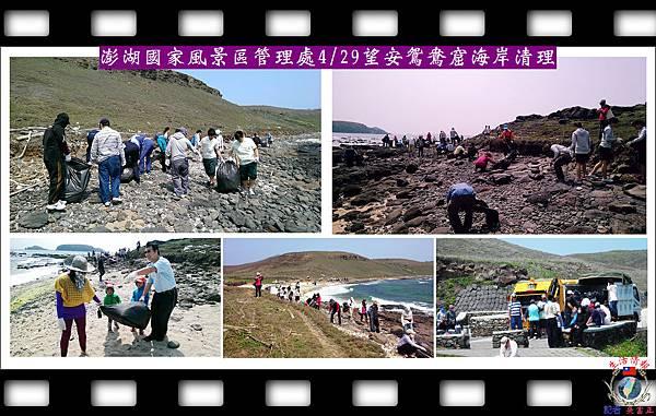 20140430-澎湖國家風景區管理處0429望安鴛鴦窟海岸清理2