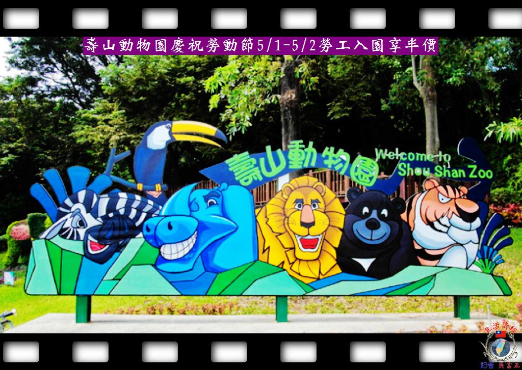 20140430-壽山動物園慶祝勞動節0501-0502勞工入園享半價