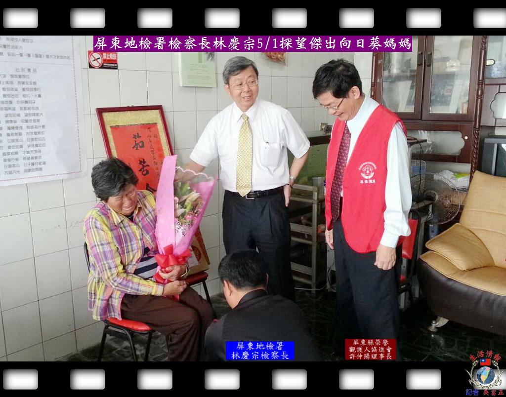 20140502-屏東地檢署檢察長林慶宗0501探望傑出向日葵媽媽