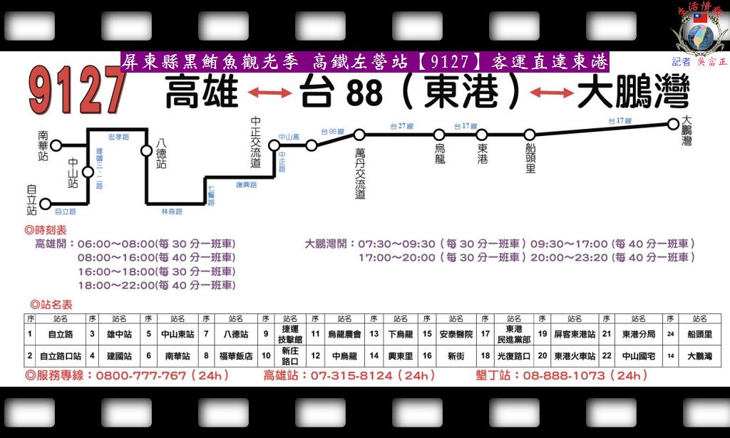 20140502-屏東縣黑鮪魚觀光季-高鐵左營站【9127】客運直達東港