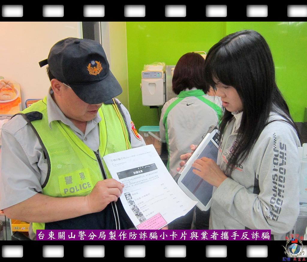 20140508-台東關山警分局製作防詐騙小卡片與業者攜手反詐騙1