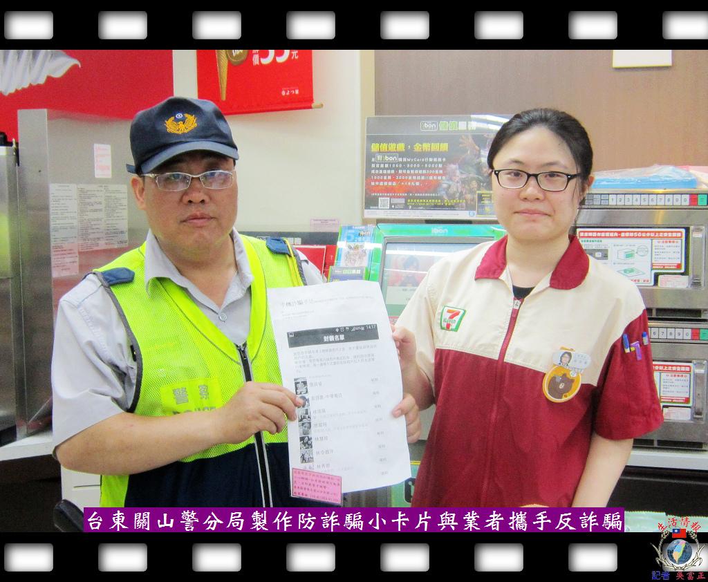 20140508-台東關山警分局製作防詐騙小卡片與業者攜手反詐騙2