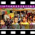 20140509-2014金門迎城隍浯島宗教文化觀光季3