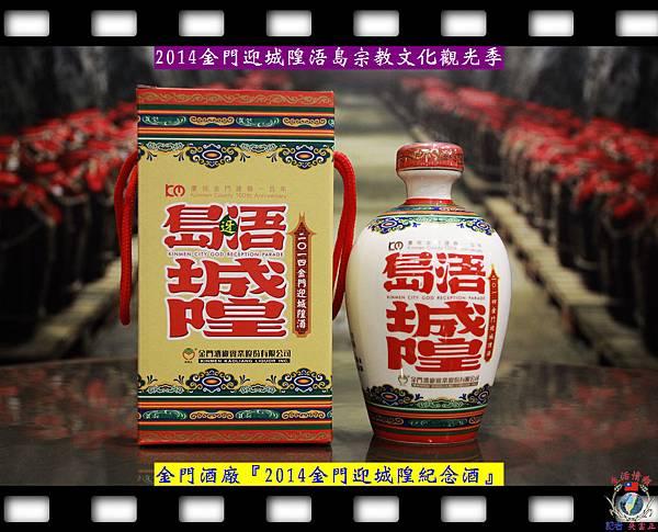 20140509-2014金門迎城隍浯島宗教文化觀光季2