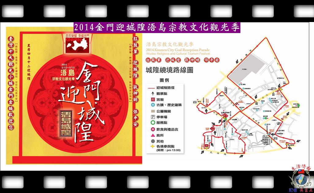 20140509-2014金門迎城隍浯島宗教文化觀光季1