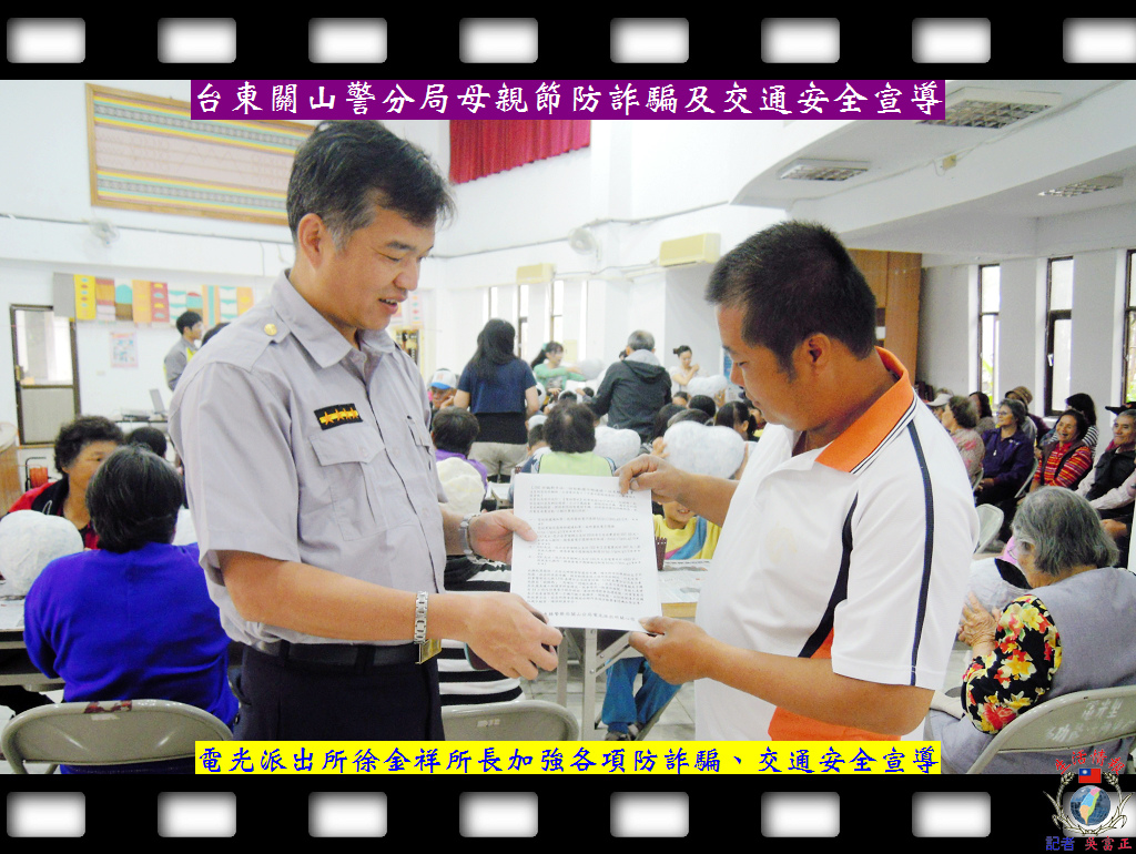 20140509-台東關山警分局電光派出所0505母親節防詐騙及交通安全宣導