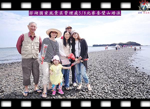 20140509-澎管處鼓勵母親節陪同媽咪到北寮奎壁山踏浪