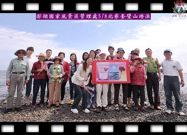 20140509-澎管處鼓勵母親節陪同媽咪到北寮奎壁山踏浪2