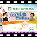 20140510-高雄市103學年度公立幼兒園教師甄選作業自0523至0527中午報名
