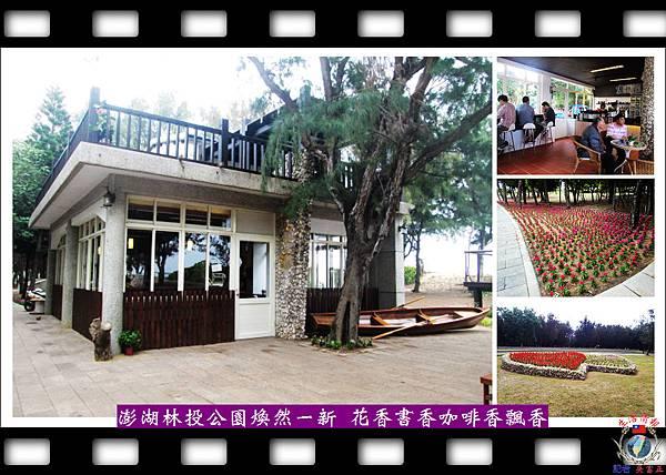 20140510-澎湖林投公園煥然一新-花香書香咖啡香飄香