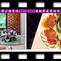 20140509-西子灣沙灘會館寵愛媽咪活動0