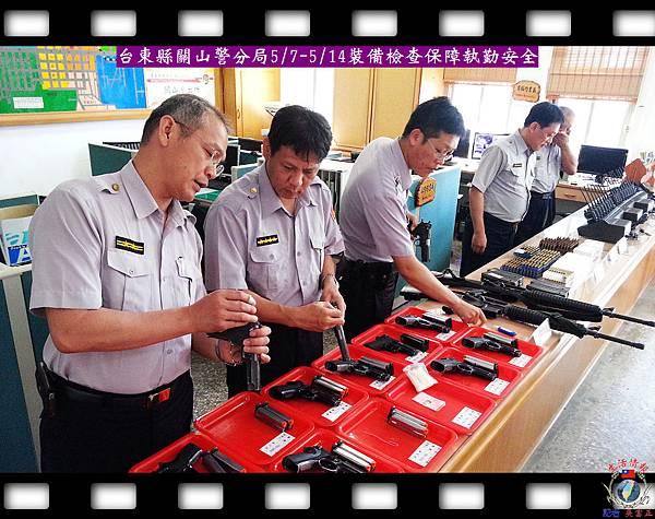 20140512-台東縣關山警分局0507-0514裝備檢查保障執勤安全