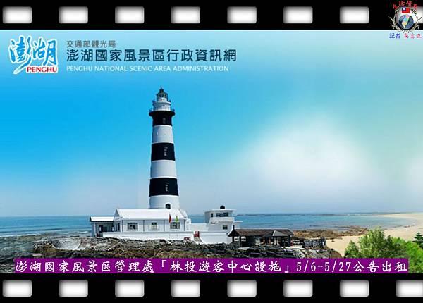 20140512-澎湖國家風景區管理處「林投遊客中心設施」0506-0527公告出租