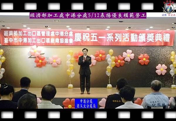 20140512-中港加工區表揚優良模範勞工-梁又文分處長