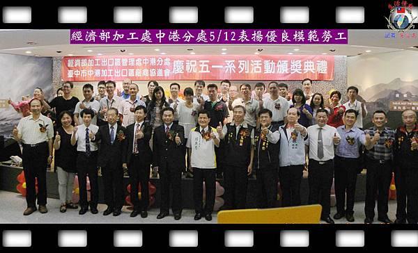 20140512-中港加工區表揚優良模範勞工2