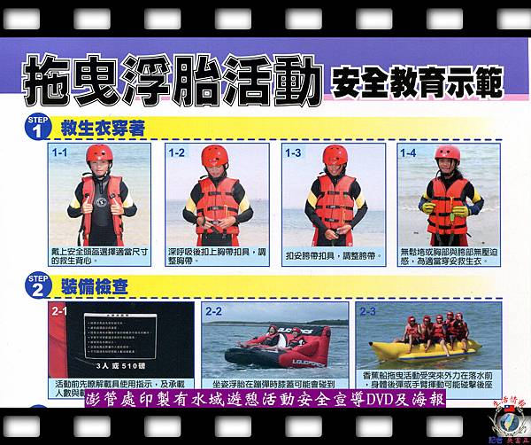 20140514-澎管處印製有水域遊憩活動安全宣導DVD及海報02