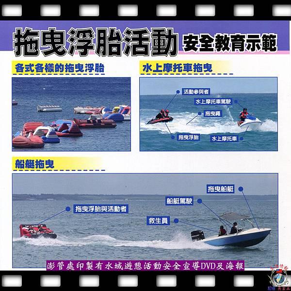 20140514-澎管處印製有水域遊憩活動安全宣導DVD及海報01