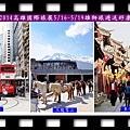 20140514-2014高雄國際旅展0516~0519雄獅旅遊送好康02-香港-玉龍雪山-東河古鎮
