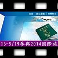 20140514-外交部南部辦事處0516-0519參與2014國際旅展宣傳領務便民措施