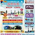 2014高雄國際旅展DM
