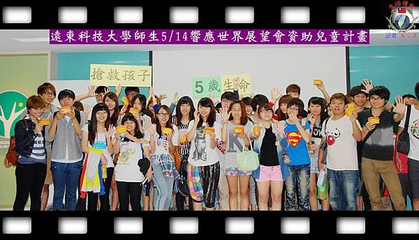 20140514-遠東科技大學師生與世界展望會搶救孩子的5歲生命