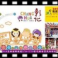 20140514-2014高雄國際旅展0516~0519彰化縣府秀民俗特色