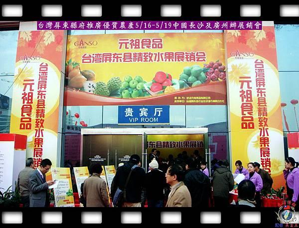 20140516-推廣屏東優質農特產品 搶攻中國長沙及廣州市場2