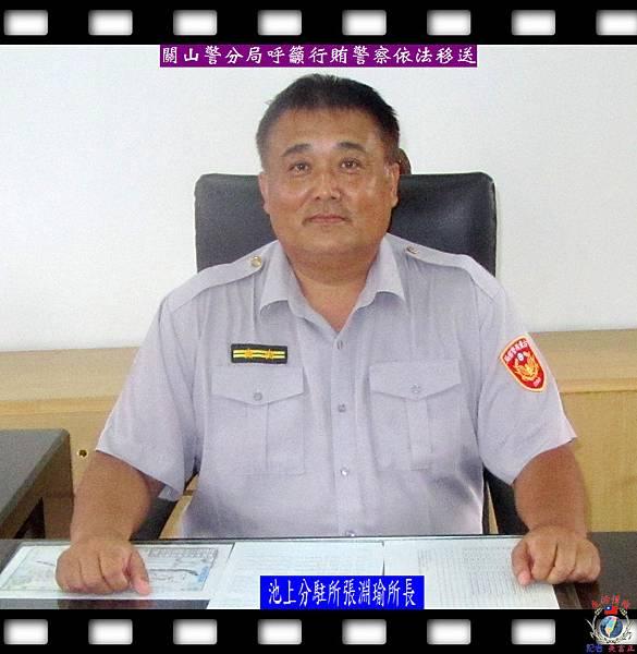 20140516-關山警分局呼籲行賄警察依法移送