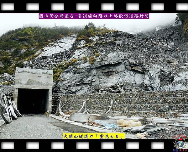 20140516-關山警分局通告-臺20線向陽以上路段仍道路封閉