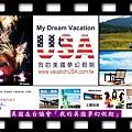 20140517-美國在台協會「我的美國夢幻假期」