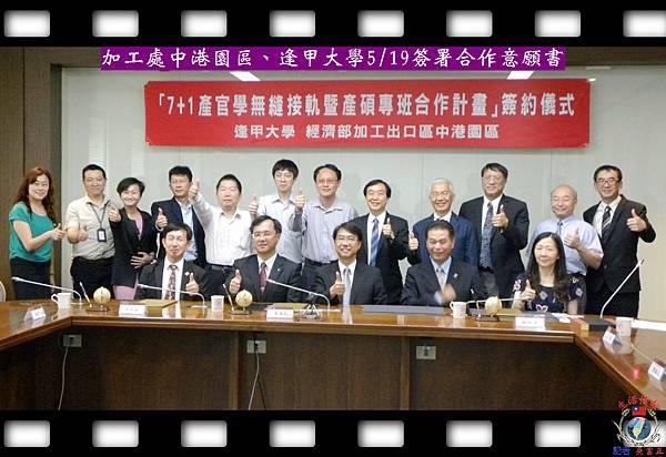 20140519-加工處中港園區、逢甲大學0519簽署合作意願書01