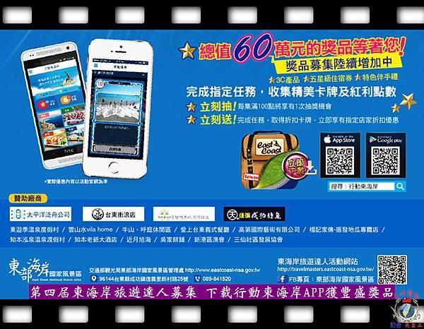 20140523-東海岸旅遊達人募集活動1-2