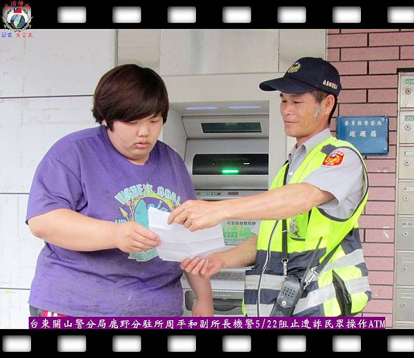 20140525-鹿野分駐所副所長機警0522阻止遭詐民眾操作ATM