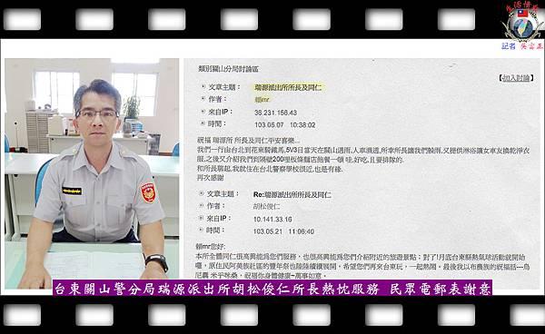 20140525-民眾電郵表謝意警所長熱忱服務