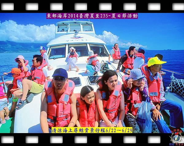 20140528-東部海岸2014臺灣夏至235-夏日節活動1