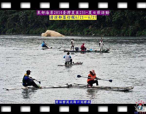 20140528-東部海岸2014臺灣夏至235-夏日節活動3