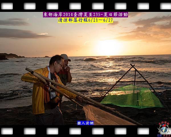 20140528-東部海岸2014臺灣夏至235-夏日節活動2