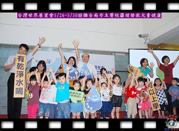 20140528-台灣世界展望會0526-0530設攤台南市立醫院籲請搶救兒童健康3