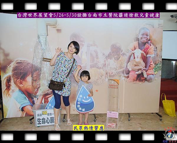 20140528-台灣世界展望會0526-0530設攤台南市立醫院籲請搶救兒童健康1