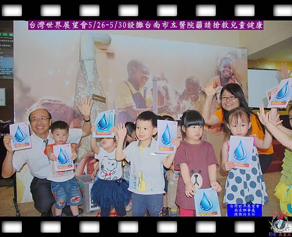 20140528-台灣世界展望會0526-0530設攤台南市立醫院籲請搶救兒童健康2