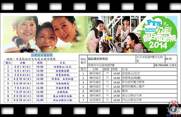 20140529-公視假日電影院巡迴屏東0601至0823屏東縣府文化處五樓演講廳
