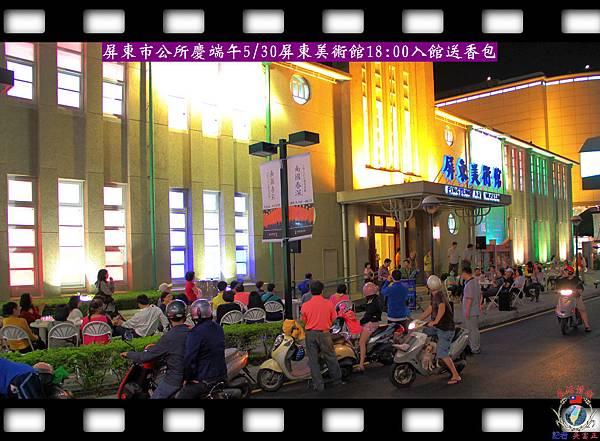 20140529-屏東市公所慶端午0530屏東美術館1800入館送香包