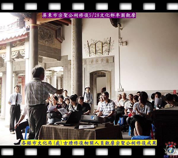 20140529-屏東市宗聖公祠修復0528文化部率團觀摩2