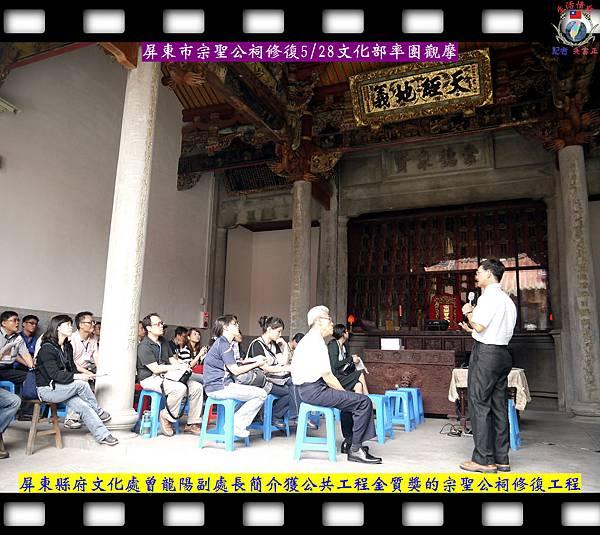 20140529-屏東市宗聖公祠修復0528文化部率團觀摩1