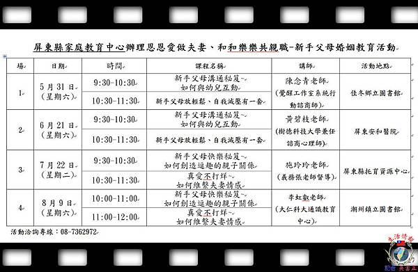 20140529-屏東縣家庭教育中心-新手父母婚姻教育