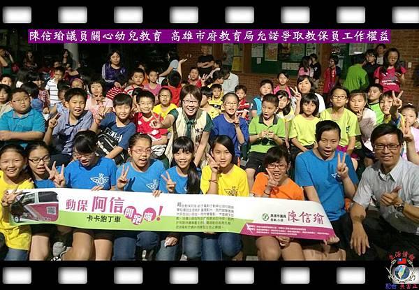 20140530-陳信瑜議員關心幼兒教育-高雄市府教育局允諾爭取教保員工作權益